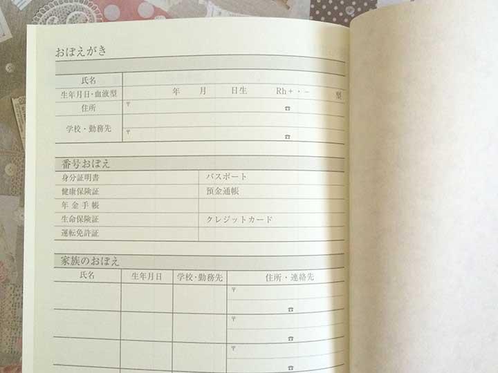 連用日記8