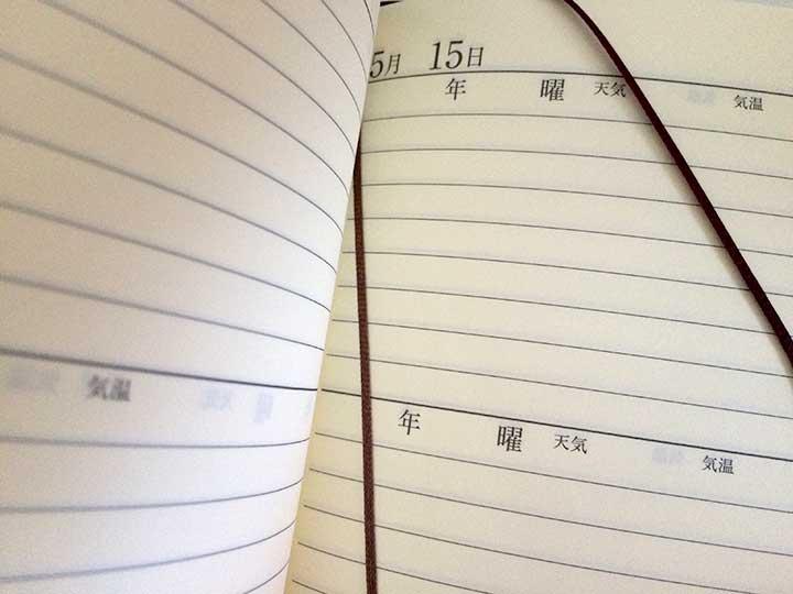 連用日記6