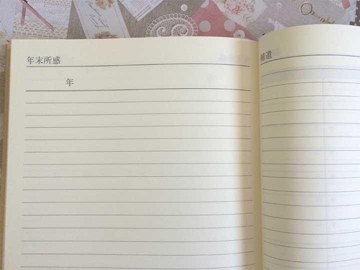 連用日記7