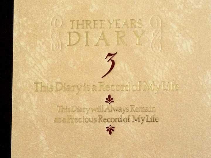 連用日記3