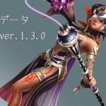 更新データver1-3-0