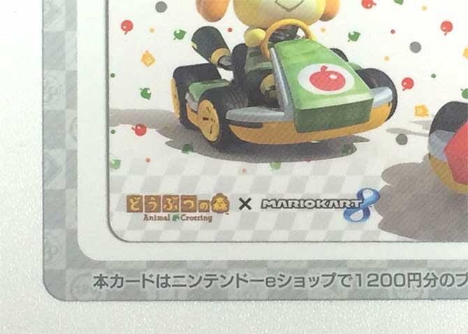 どうぶつの森-マリオカート8ロゴ