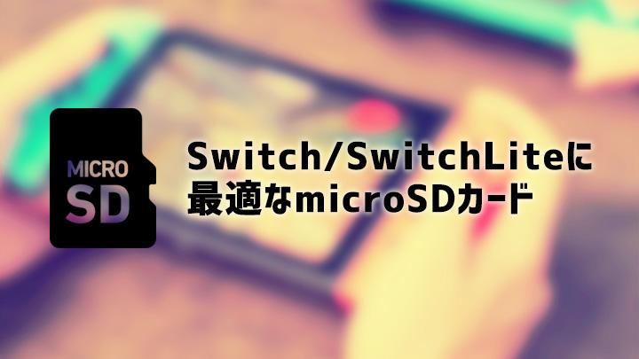 移行 スイッチ sd カード