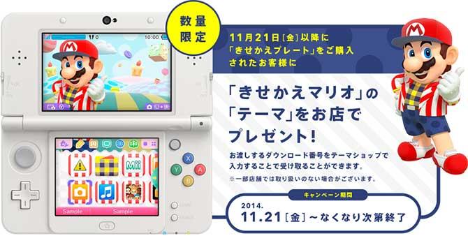 きせかえマリオ-3DSテーマ
