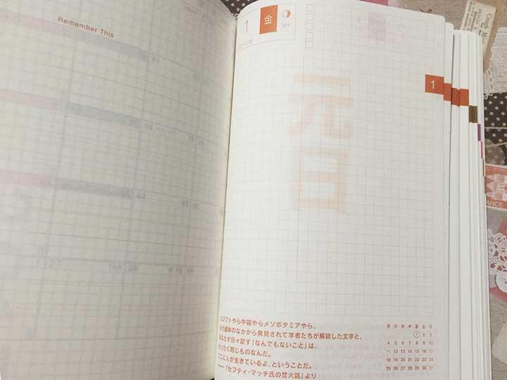 ほぼ日手帳ページ