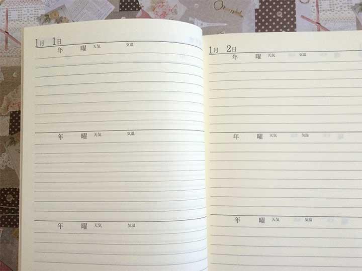 連用日記5