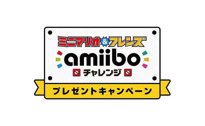 ミニマリオamiiboチャレンジ