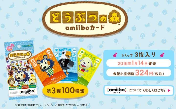 amiiboカード第3弾