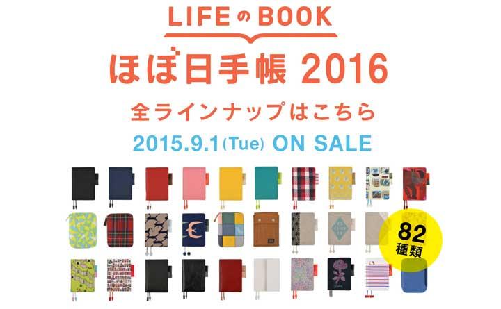 ほぼ日手帳2016ラインナップ
